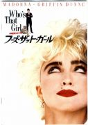 WHO'S THAT GIRL - JAPANESE MOVIE PROGRAM